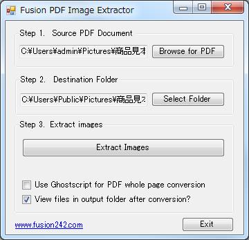 pdf から 画像 を 抜き出す